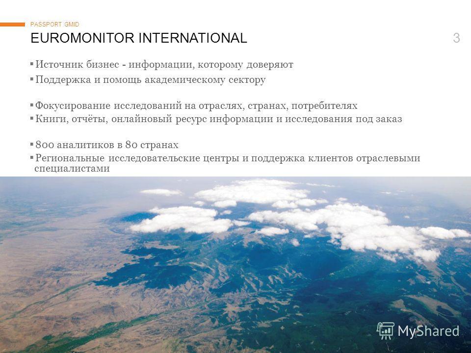 © Euromonitor International 3EUROMONITOR INTERNATIONAL Источник бизнес - информации, которому доверяют Поддержка и помощь академическому сектору Фокусирование исследований на отраслях, странах, потребителях Книги, отчёты, онлайновый ресурс информации