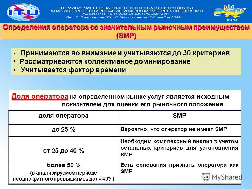 13 Определения оператора со значительным рыночным преимуществом (SMP) Доля оператора Доля оператора на определенном рынке услуг является исходным показателем для оценки его рыночного положения. доля оператораSMP до 25 % Вероятно, что оператор не имее