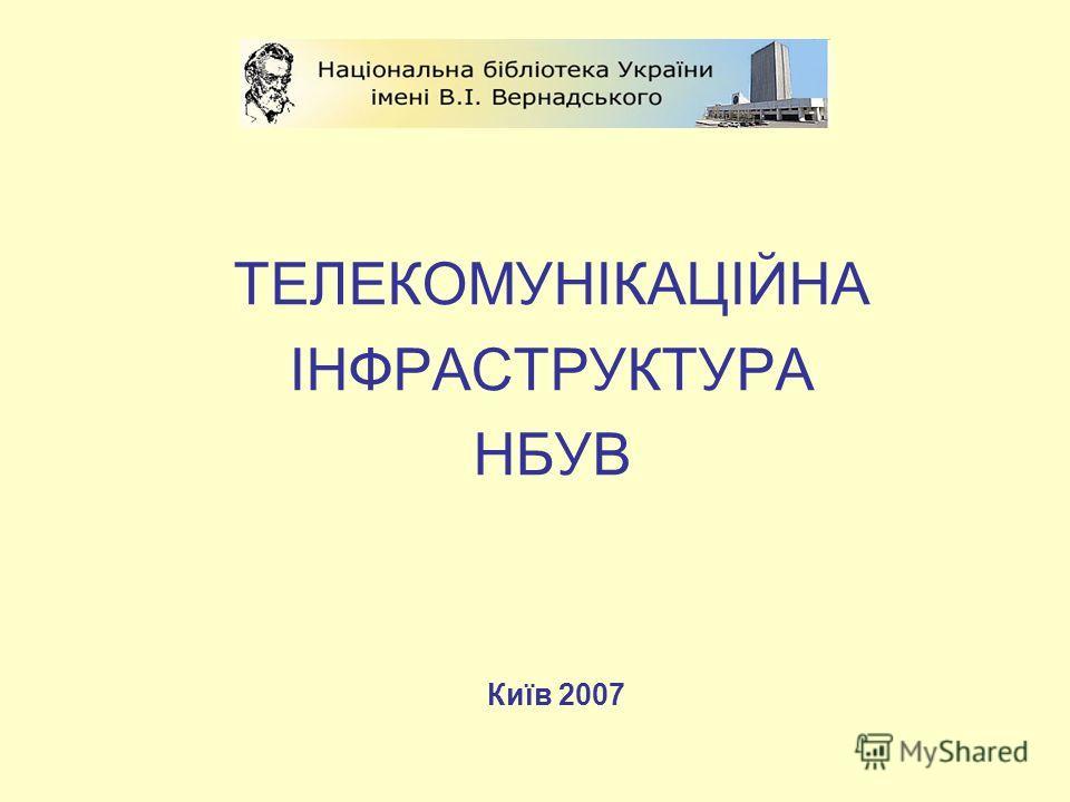 ТЕЛЕКОМУНІКАЦІЙНА ІНФРАСТРУКТУРА НБУВ Київ 2007