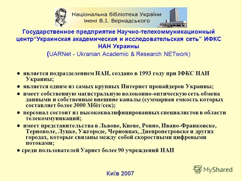 является подразделением НАН, создано в 1993 году при ІФКС НАН Украины; является одним из самых крупных Интернет провайдеров Украины; имеет собственную магистральную волоконно-оптическую сеть обмена данными и собственные внешние каналы (суммарная емко