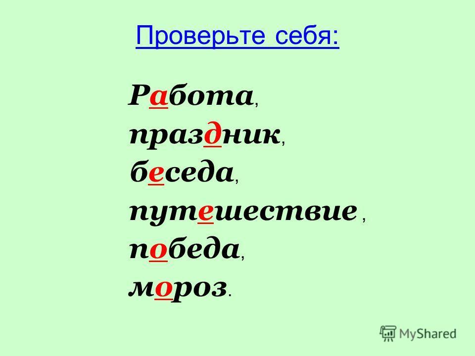 Вставьте пропущенные буквы: Р…бота, праз…ник, б…седа, пут…шествие, п…беда, м…роз.