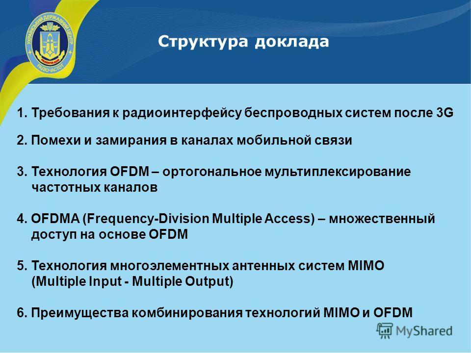 Структура доклада 1. Требования к радиоинтерфейсу беспроводных систем после 3G 2. Помехи и замирания в каналах мобильной связи 3. Технология OFDM – ортогональное мультиплексирование частотных каналов 4. OFDMA (Frequency-Division Multiple Access) – мн
