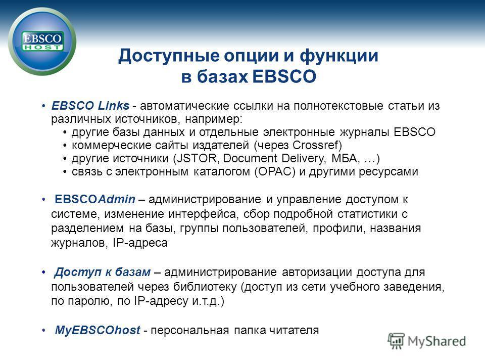 EBSCO Links - автоматические ссылки на полнотекстовые статьи из различных источников, например: другие базы данных и отдельные электронные журналы EBSCO коммерческие сайты издателей (через Crossref) другие источники (JSTOR, Document Delivery, МБА, …)