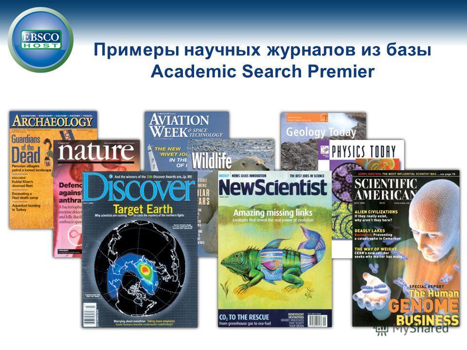 Примеры научных журналов из базы Academic Search Premier