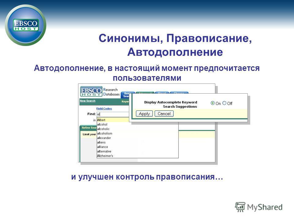 и улучшен контроль правописания… Автодополнение, в настоящий момент предпочитается пользователями Синонимы, Правописание, Автодополнение