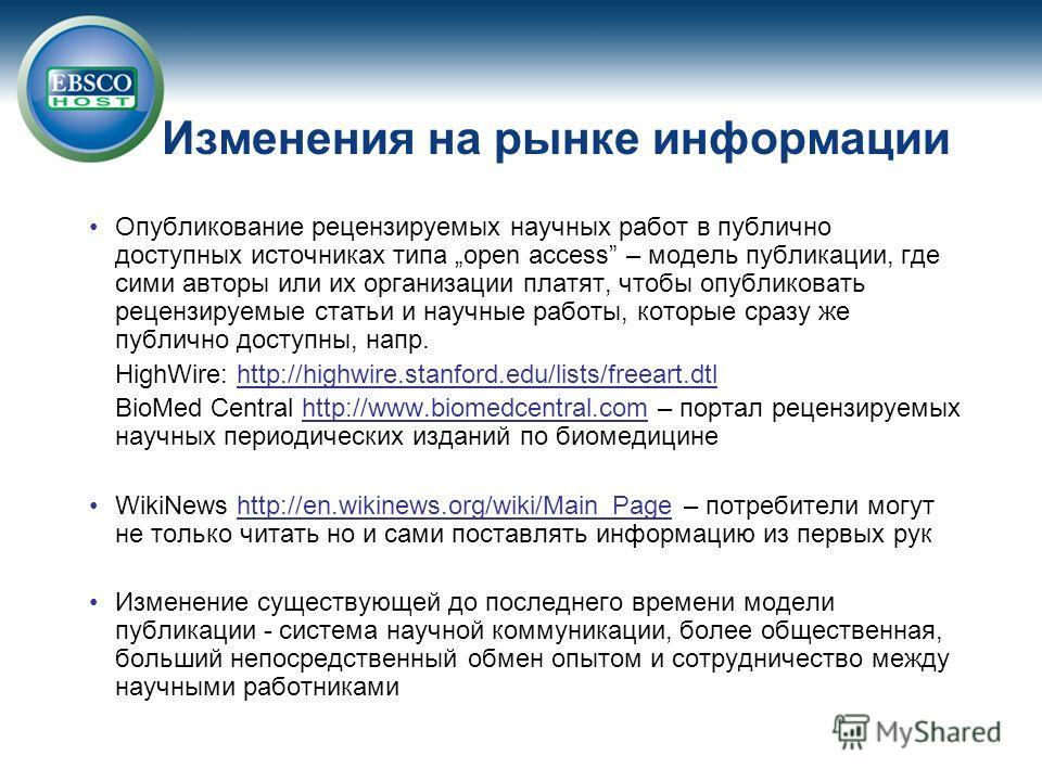 Изменения на рынке информации Опубликование рецензируемых научных работ в публично доступных источниках типа open access – модель публикации, где сими авторы или их организации платят, чтобы опубликовать рецензируемые статьи и научные работы, которые