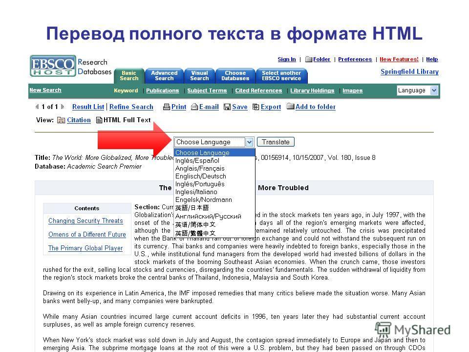 Перевод полного текста в формате HTML