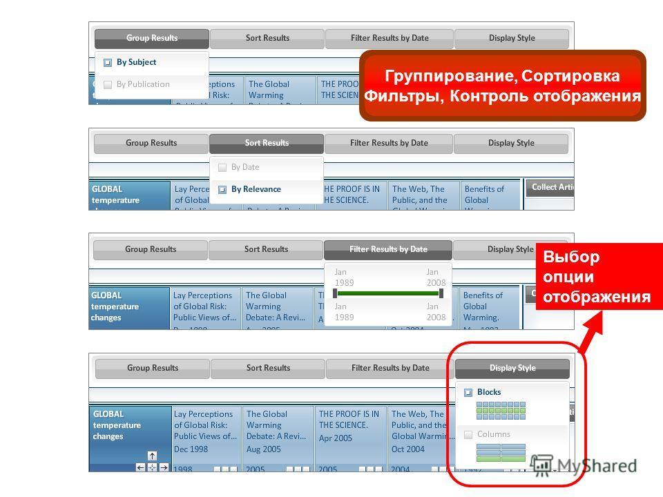 Группирование, Сортировка Фильтры, Контроль отображения Выбор опции отображения
