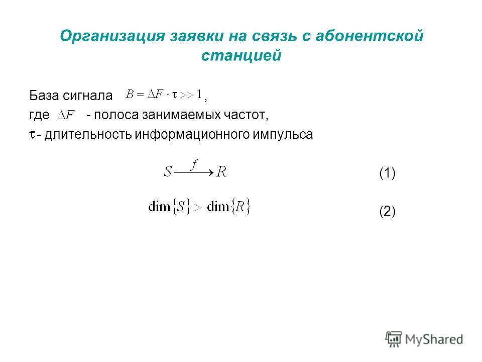 Организация заявки на связь с абонентской станцией База сигнала, где - полоса занимаемых частот, - длительность информационного импульса (1) (2)