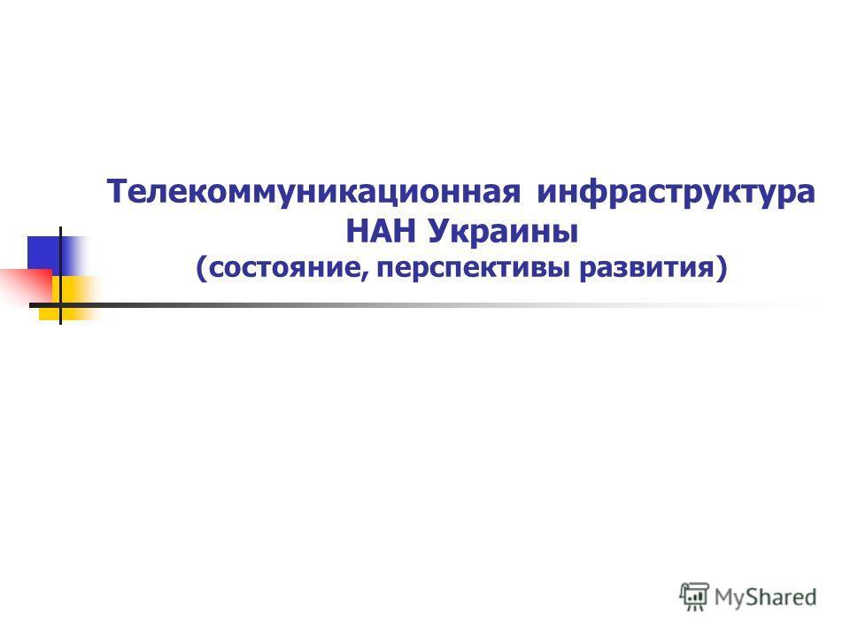 Телекоммуникационная инфраструктура НАН Украины (состояние, перспективы развития)