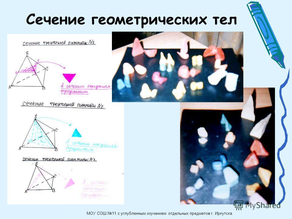 Сечение геометрических тел МОУ СОШ 11 с углубленным изучением отдельных предметов г. Иркутска