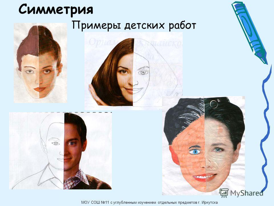 Симметрия Примеры детских работ МОУ СОШ 11 с углубленным изучением отдельных предметов г. Иркутска