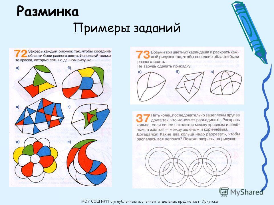 Разминка МОУ СОШ 11 с углубленным изучением отдельных предметов г. Иркутска Примеры заданий