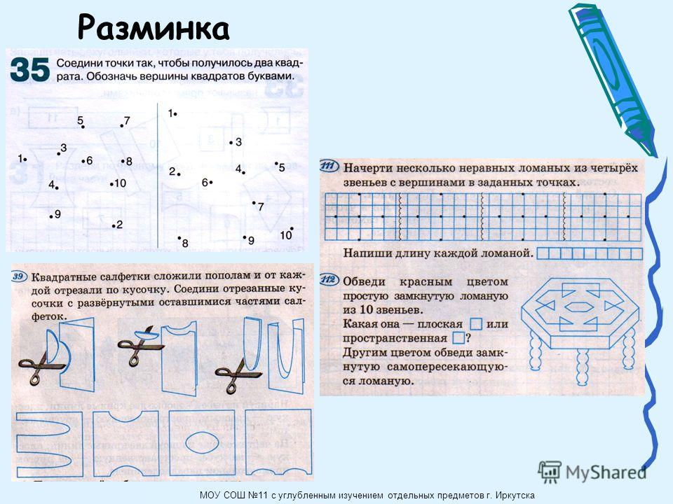 Разминка МОУ СОШ 11 с углубленным изучением отдельных предметов г. Иркутска