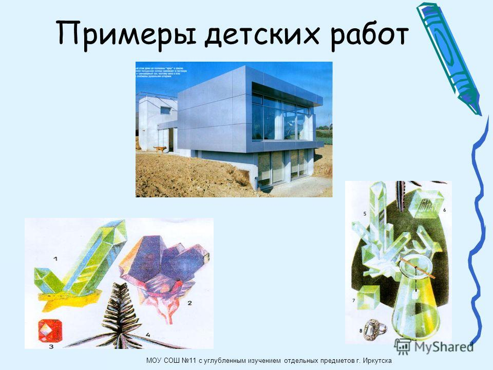 Примеры детских работ МОУ СОШ 11 с углубленным изучением отдельных предметов г. Иркутска