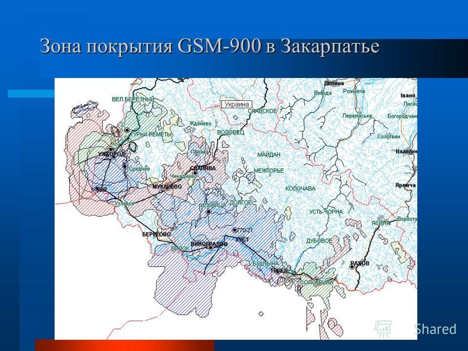 Зона покрытия GSM-900 в Закарпатье