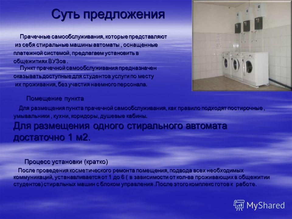 Суть предложения Суть предложения Прачечные самообслуживания, которые представляют Прачечные самообслуживания, которые представляют из себя стиральные машины автоматы, оснащенные из себя стиральные машины автоматы, оснащенные платежной системой, пред