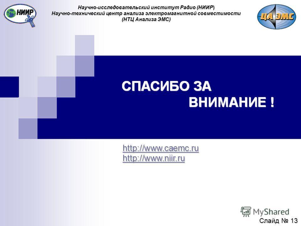 Слайд 13 Научно-исследовательский институт Радио (НИИР) Научно-технический центр анализа электромагнитной совместимости (НТЦ Анализа ЭМС) http://www.caemc.ru http://www.niir.ru