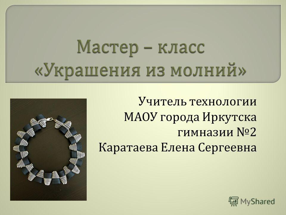 Учитель технологии МАОУ города Иркутска гимназии 2 Каратаева Елена Сергеевна