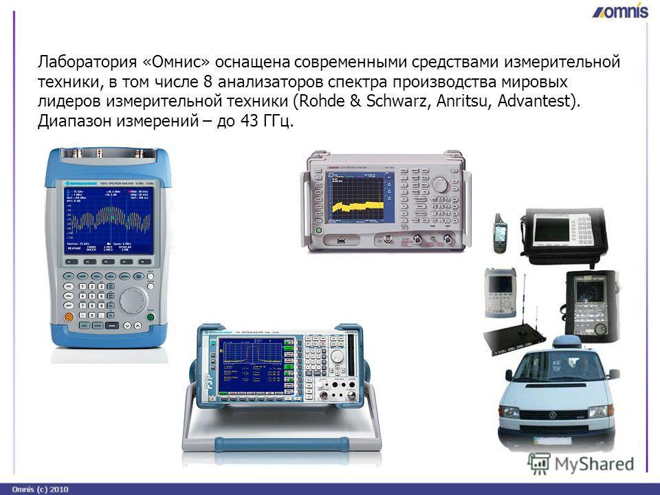 Лаборатория «Омнис» оснащена современными средствами измерительной техники, в том числе 8 анализаторов спектра производства мировых лидеров измерительной техники (Rohde & Schwarz, Anritsu, Advantest). Диапазон измерений – до 43 ГГц.