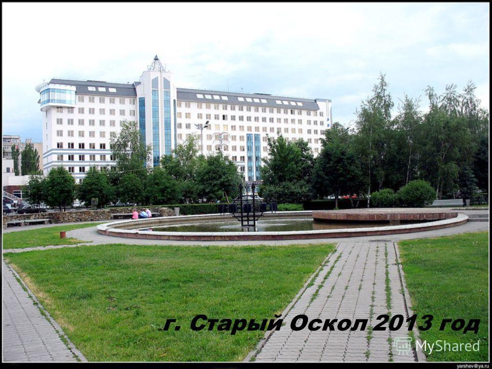 г. Старый Оскол 2013 год