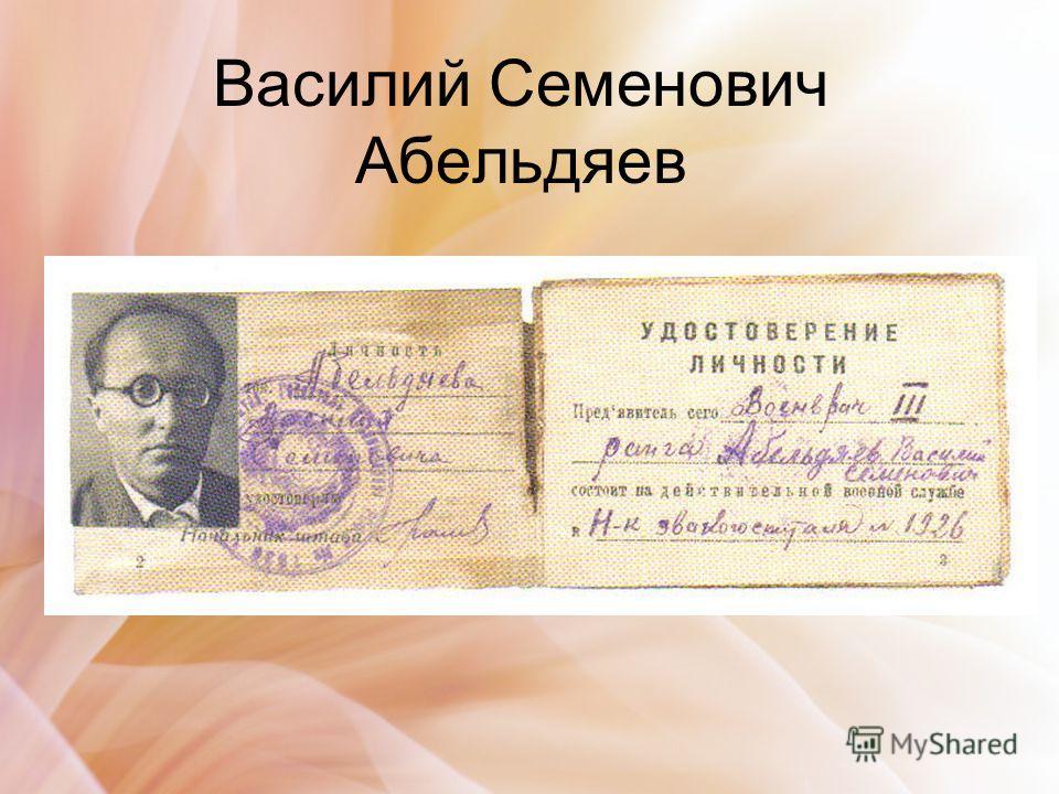 Василий Семенович Абельдяев