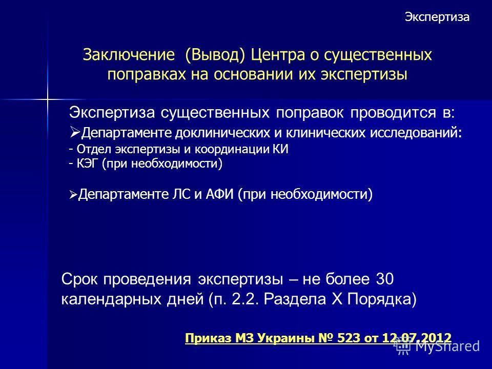 Заключение (Вывод) Центра о существенных поправках на основании их экспертизы Приказ МЗ Украины 523 от 12.07.2012 Срок проведения экспертизы – не более 30 календарных дней (п. 2.2. Раздела Х Порядка) Экспертиза Экспертиза существенных поправок провод