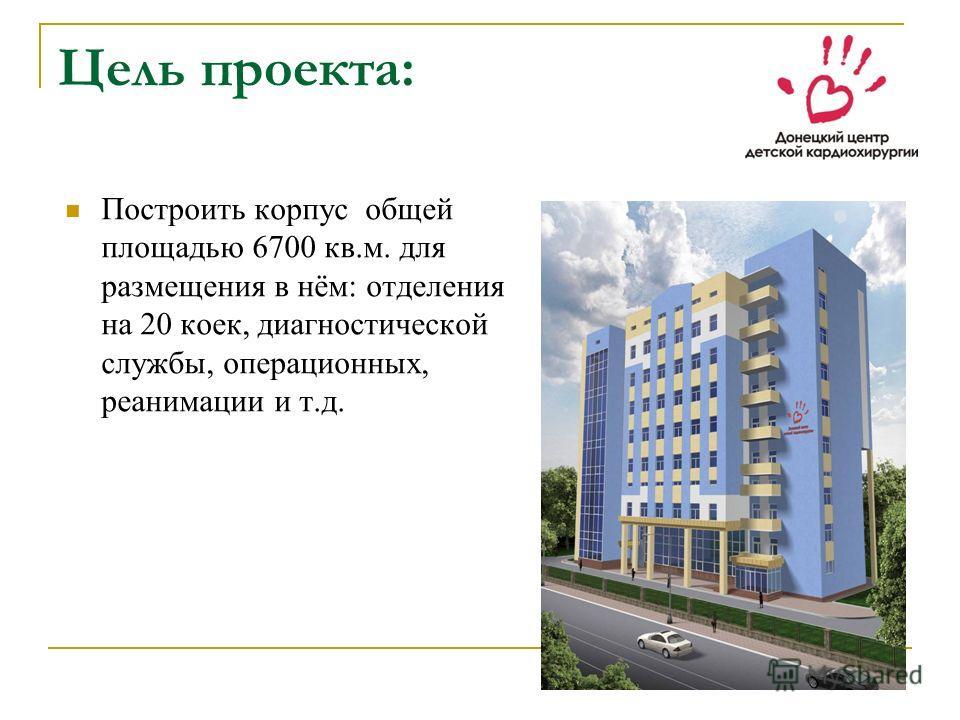Цель проекта: Построить корпус общей площадью 6700 кв.м. для размещения в нём: отделения на 20 коек, диагностической службы, операционных, реанимации и т.д.