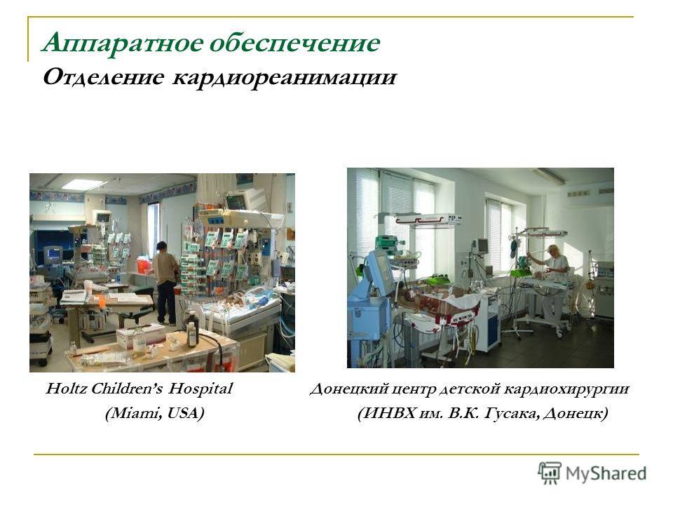 Аппаратное обеспечение Отделение кардиореанимации Holtz Childrens Hospital Донецкий центр детской кардиохирургии (Miami, USA)(ИНВХ им. В.К. Гусака, Донецк)