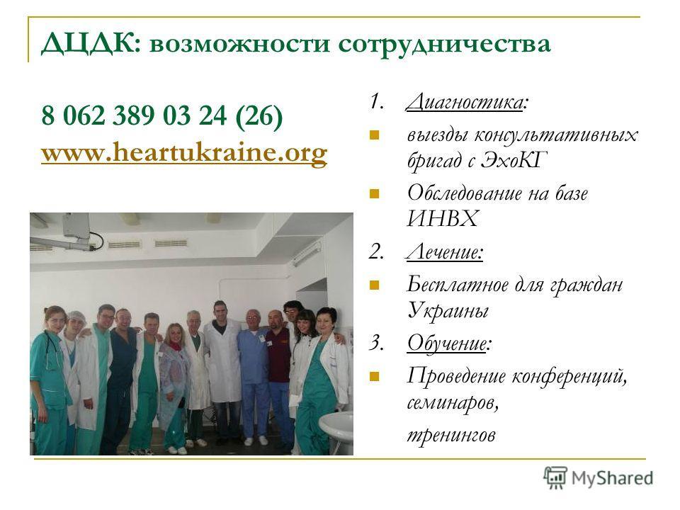 ДЦДК: возможности сотрудничества 8 062 389 03 24 (26) www.heartukraine.org www.heartukraine.org 1.Диагностика: выезды консультативных бригад с ЭхоКГ Обследование на базе ИНВХ 2.Лечение: Бесплатное для граждан Украины 3.Обучение: Проведение конференци