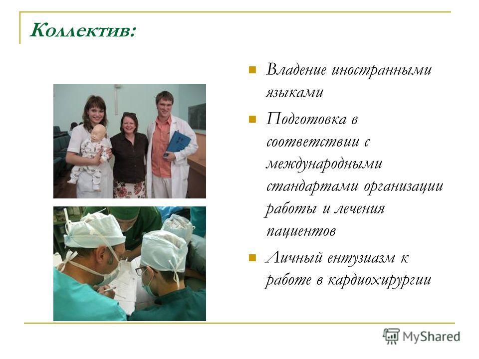 Коллектив: Владение иностранными языками Подготовка в соответствии с международными стандартами организации работы и лечения пациентов Личный ентузиазм к работе в кардиохирургии