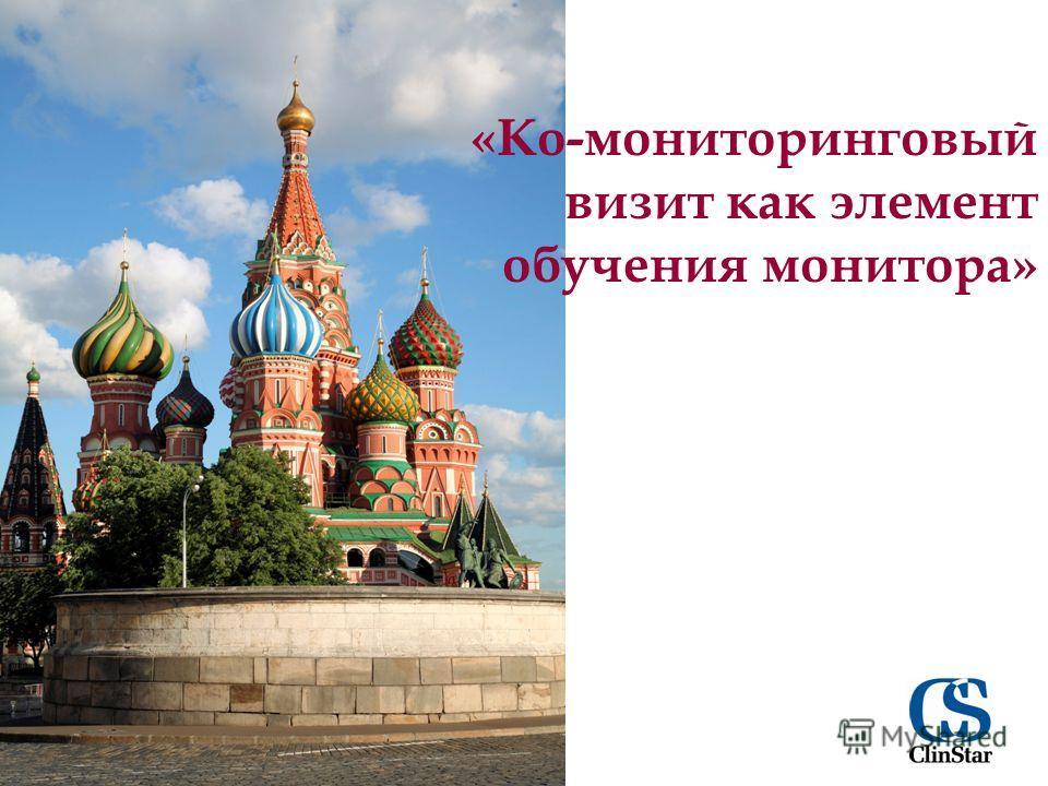 «Кo-мониторинговый визит как элемент обучения монитора»