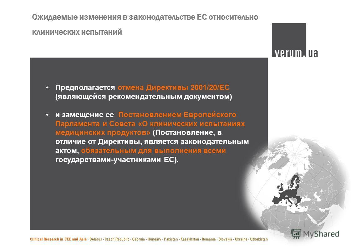 Ожидаемые изменения в законодательстве ЕС относительно клинических испытаний Предполагается отмена Директивы 2001/20/ЕС (являющейся рекомендательным документом) и замещение ее Постановлением Европейского Парламента и Совета «О клинических испытаниях