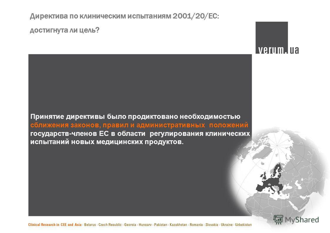 Директива по клиническим испытаниям 2001/20/ЕС: достигнута ли цель? Принятие директивы было продиктовано необходимостью сближения законов, правил и административных положений государств-членов ЕС в области регулирования клинических испытаний новых ме