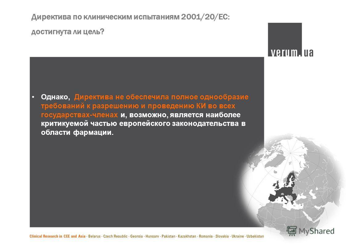 Директива по клиническим испытаниям 2001/20/ЕС: достигнута ли цель? Однако, Директива не обеспечила полное однообразие требований к разрешению и проведению КИ во всех государствах-членах и, возможно, является наиболее критикуемой частью европейского