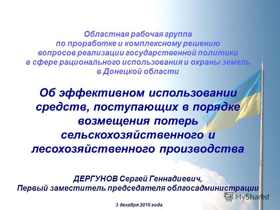 1 Областная рабочая группа по проработке и комплексному решению вопросов реализации государственной политики в сфере рационального использования и охраны земель в Донецкой области Об эффективном использовании средств, поступающих в порядке возмещения