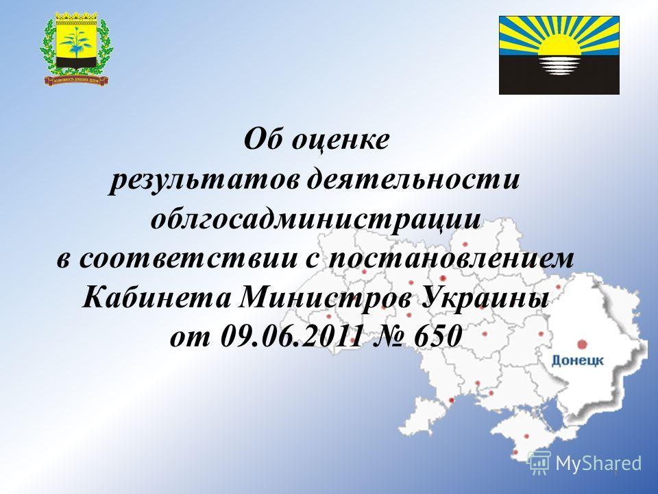 Об оценке результатов деятельности облгосадминистрации в соответствии с постановлением Кабинета Министров Украины от 09.06.2011 650 1