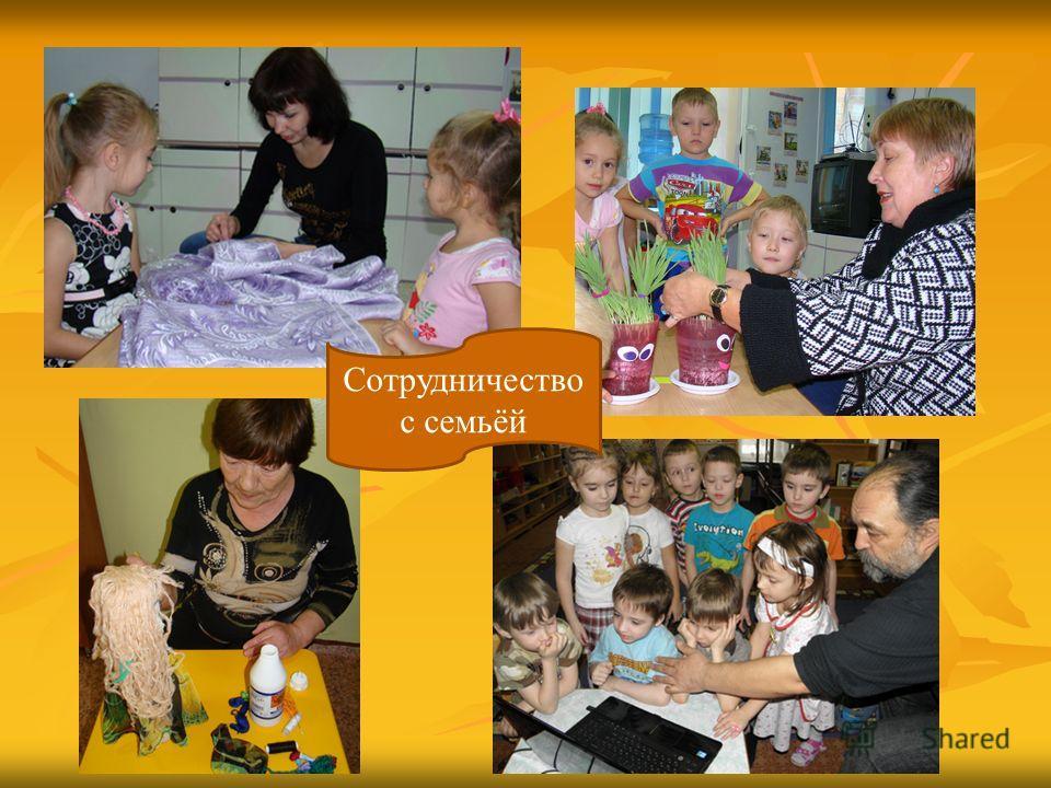 Сотрудничество с семьёй