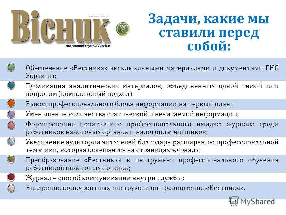 Задачи, какие мы ставили перед собой: 1.Обеспечение «Вестника» эксклюзивными материалами и документами ГНС Украины; 2.Публикация аналитических материалов, объединенных одной темой или вопросом (комплексный подход); 3.Вывод профессионального блока инф