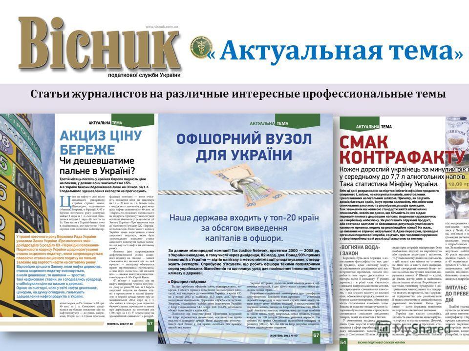 « Актуальная тема » Статьи журналистов на различные интересные профессиональные темы