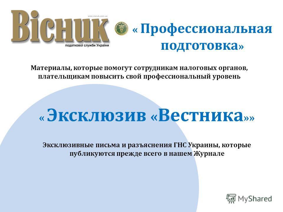 « Профессиональная подготовка » Материалы, которые помогут сотрудникам налоговых органов, плательщикам повысить свой профессиональный уровень « Эксклюзив « Вестника »» Эксклюзивные письма и разъяснения ГНС Украины, которые публикуются прежде всего в