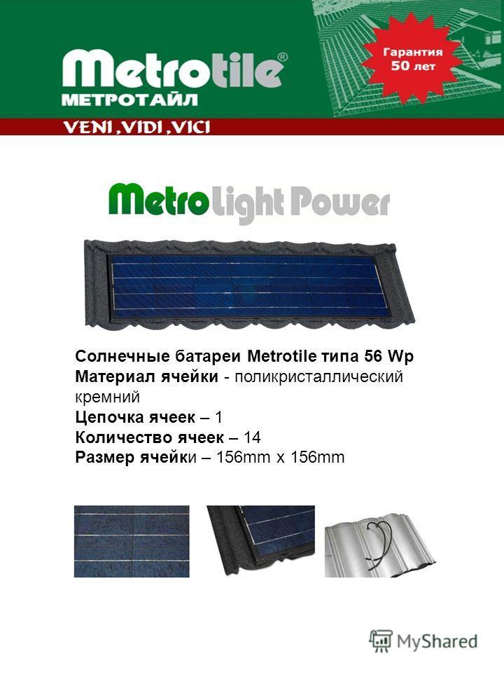 Солнечные батареи Metrotile типа 56 Wp Материал ячейки - поликристаллический кремний Цепочка ячеек – 1 Количество ячеек – 14 Размер ячейки – 156mm x 156mm