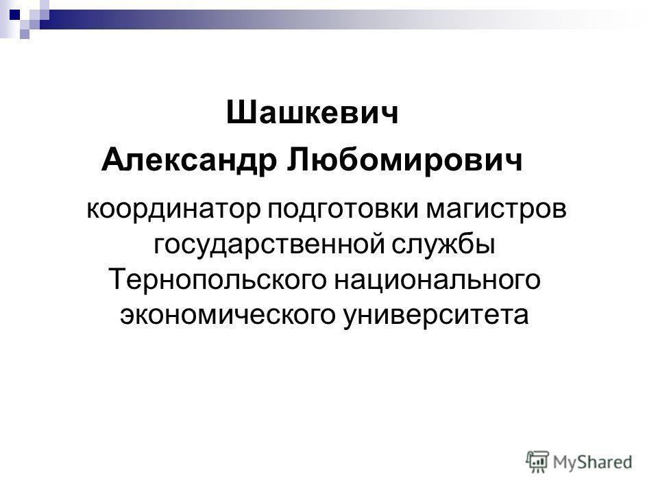 Шашкевич Александр Любомирович координатор подготовки магистров государственной службы Тернопольского национального экономического университета