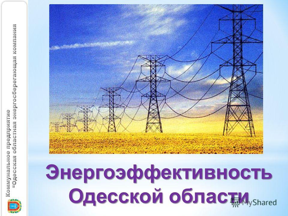 Энергоэффективность Одесской области