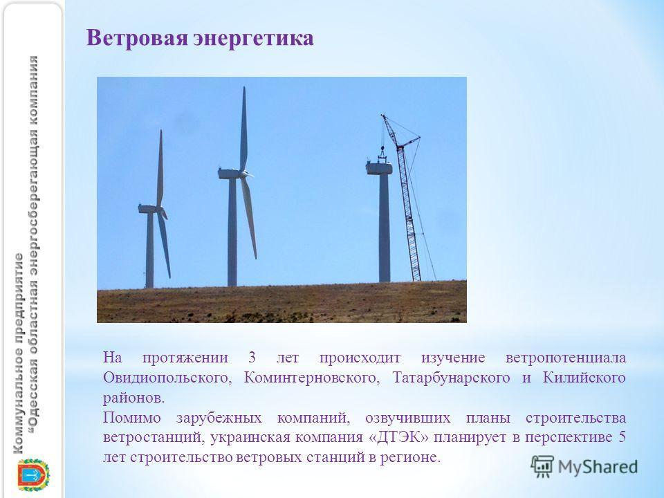 Ветровая энергетика На протяжении 3 лет происходит изучение ветропотенциала Овидиопольского, Коминтерновского, Татарбунарского и Килийского районов. Помимо зарубежных компаний, озвучивших планы строительства ветростанций, украинская компания «ДТЭК» п