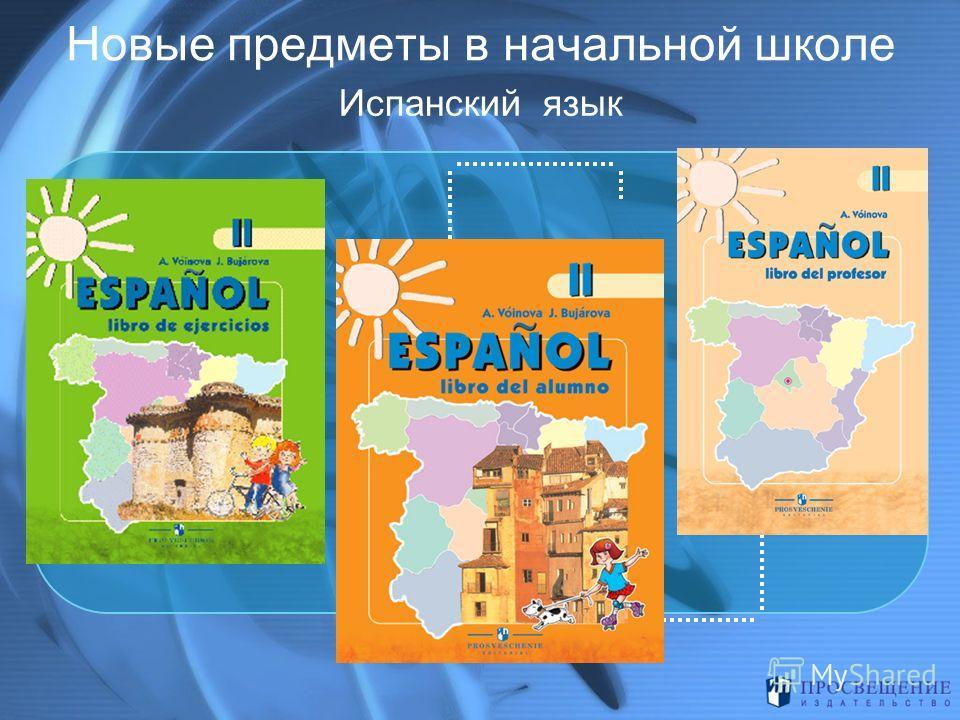 Новые предметы в начальной школе Испанский язык