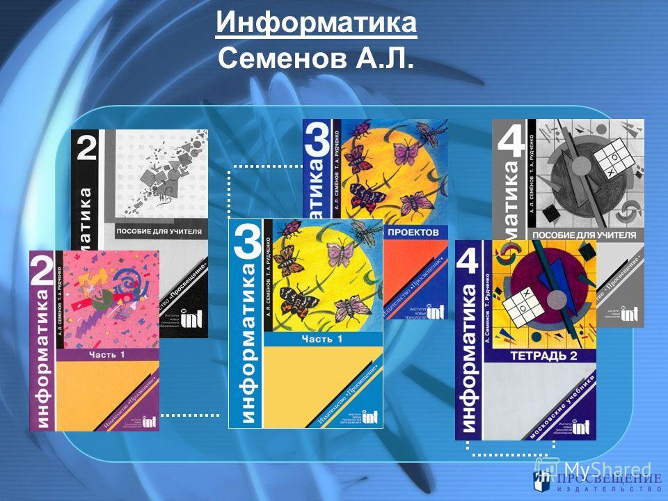 Информатика Семенов А.Л.