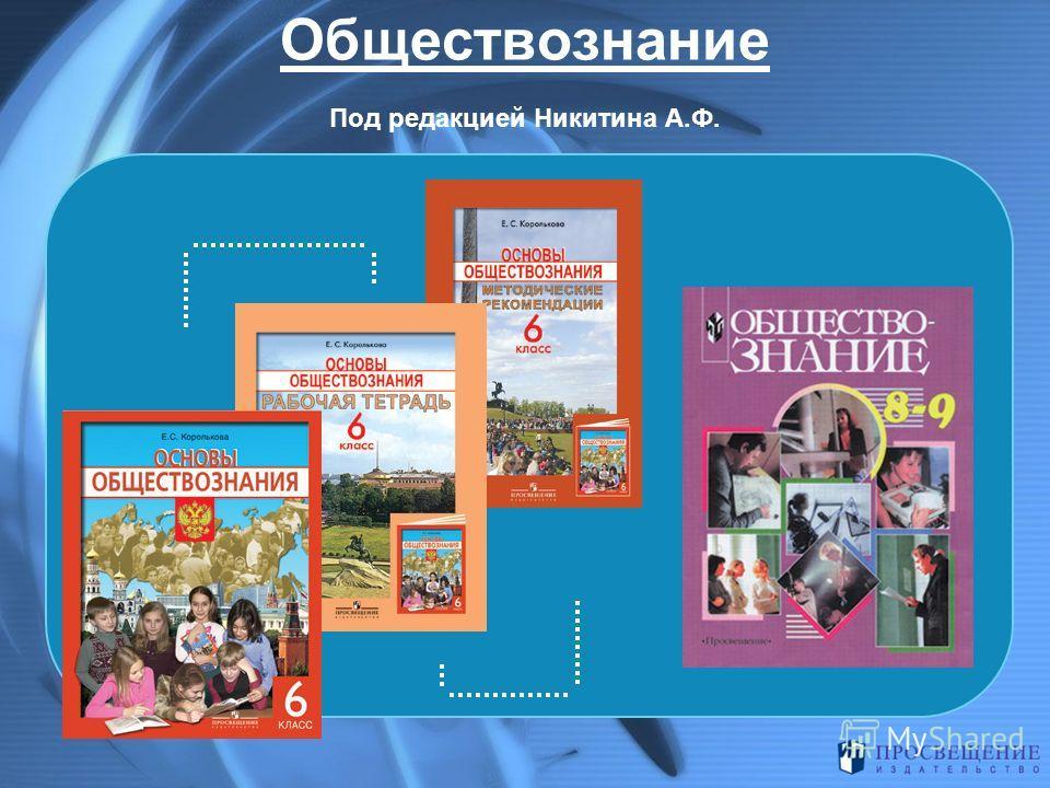 Обществознание Под редакцией Никитина А.Ф.