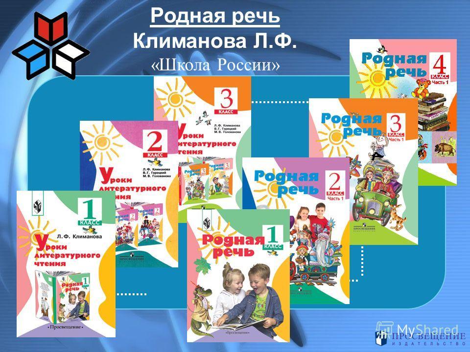 Родная речь Климанова Л.Ф. «Школа России»