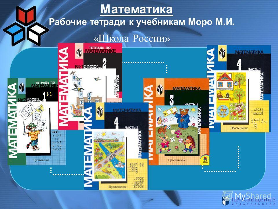 Рабочие тетради к учебникам Моро М.И. «Школа России» Математика